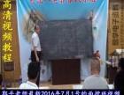 郭家古法八宅风水传人郭平老师较新2016年7月1号的面授班