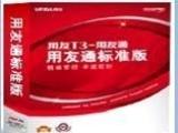 云南基础会计-云南用友企业管理软件 优选