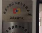 户县中润佳华零基础会计培训
