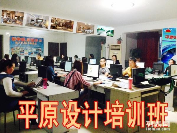 郑州室内设计培训 郑州室内设计培训学校 郑州室内设计培训班