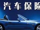 福州保险公司业务员办理汽车保险和商业险