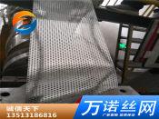 具有口碑的卷板圆孔镀锌冲孔筛网提供商,当选安平县万诺丝网