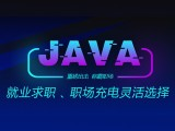 北京JAVA培訓,HTML5培訓,前端開發培訓學校