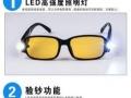 创业者的福音,带灯带磁疗眼镜,每天挣200以上