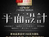 广州广告平面设计 logo VI 包装 画册 海报美工设计
