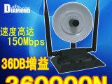 36WN大功率雷达信号王 无线接收器 无线网卡 360WIFI接