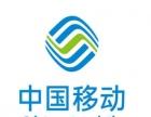 中国移动720元免费使用30个月 20兆光纤宽带