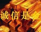 黄金 铂金 钻戒 手链 名表等高价回收 免费评估 上门服务