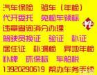 天津市丨西青区丨中北镇丨验车丨异地委托书丨违丨章 换证