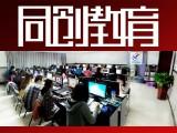 保定学平面设计 正规培训学校 同创教育