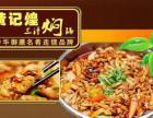 黄记煌三汁焖锅加盟/涮烤一体店加盟