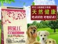 邦宝儿 狗粮 寻求长期淘宝代理 批发 零售 代发货
