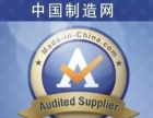 中国制造网外贸平台收费价格表培训