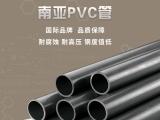 南亞管材PVC管材UPVC管材管件閥門