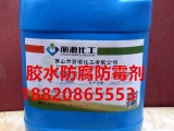 淀粉胶防腐剂 白乳胶防腐剂