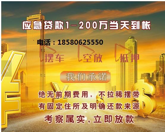 重庆民间贷款,空放,应急贷款,汽车抵押贷款