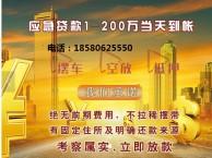 重庆空放贷款