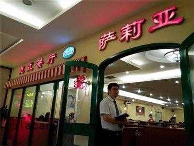 上海萨莉亚披萨店加盟 萨莉亚加盟费多少 如何加盟萨莉亚