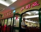 上海萨莉亚披萨店加盟萨莉亚加盟费多少如何加盟萨莉亚意式餐厅