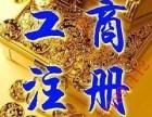 青海西宁免费工商注册 代理记账 工商变更
