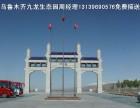 乌鲁木齐九龙生态园墓地购买 殡仪馆一条龙24小时服务电话