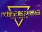 金堂代理记账,金堂注册公司,青白江注册公司,青白江代理记账
