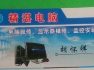 宁海精湛电脑 笔记本维修显示器维修上门服务