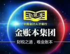 惠州免费代办营业执照 代理记账低至88