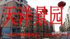 武清-天洋景园1室2厅-29万元