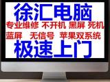 上海徐汇极速电脑上门维修 监控维修 网络布线 修不好不收费