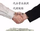 安庆市区兼职会计代理记账做账报税代账代账小胡