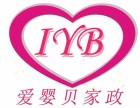 武汉爱婴贝母婴家政咨询有限公司