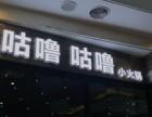 咕噜咕噜小火锅加盟费用是多少?好吃吗