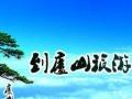真济动4+1【南昌—济州】