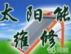 欢迎进入~!郑州辉煌太阳能(辉煌各中心)售后服务电话