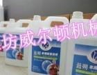 供应河北玻璃水设备防冻液设备免费培训技术