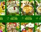 九月椒自助火锅加盟费多少钱 49元自助餐火锅加盟