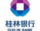 南宁小米金融专业申请桂林银行旺农贷桂农贷贷款