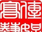 高艺传媒 会展 活动 策划 商务 礼仪 设备租赁