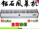 广州钻石风幕机单冷空气幕风帘机1.2米批发