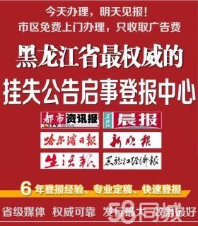 黑龙江报业集团广告部丢失声明,遗失声明,公告等办理