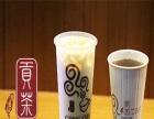 正宗贡茶加盟 2人5m²立店+日卖千杯 店店火爆!