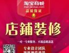 广西专业国内外淘宝店铺认证装修优化美工托管等业务
