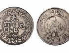 古玩鉴定专家古钱币专业鉴定评估