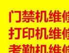 北京站附近门禁考勤机维修,安装监控摄像头投影仪幕布