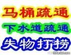 南京溧水戒指掉进下水道 戒指打捞,项链打捞 蹬坑手机打捞