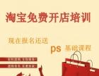 扬州淘宝网开店培训-淘宝运营推广培训班-0基础培训班