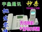 宇鲜通信8位号无线座机办理金牌服务送货快