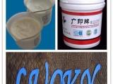 广印牌环保胶浆、印花固浆、印花色浆、印花泳衣浆、印花机印胶浆