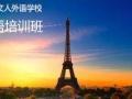 文人外语:法语培训班